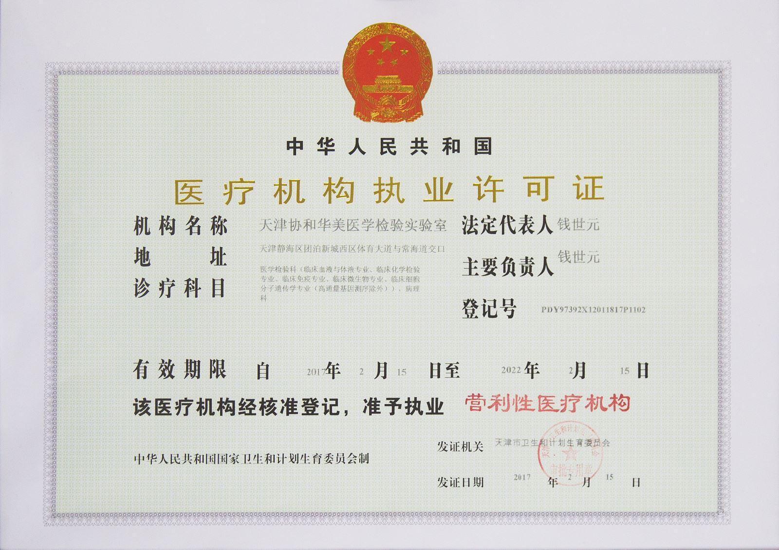 医疗机构执业许可证_律师执业许可_律师执业许可申请表 北京